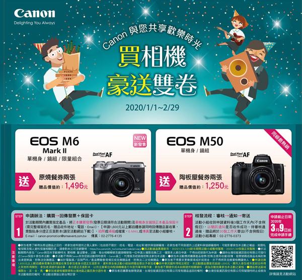 分期零利率 原廠登錄送好禮 +記憶卡清潔組 3C LiFe EOS M6 Mark II BODY 單機身 (公司貨)