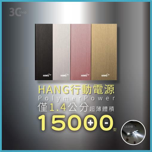 HANG15000型/7750mAh LED燈 雙USB輸出 鋁合金屬質感拉絲紋行動電源/移動電源/寶可夢必備/地圖
