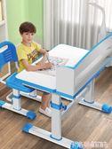 兒童學習桌簡約學寫字桌小學生家用書桌可升降小孩子桌椅組合套裝 MKS免運