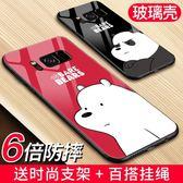 三星s8手機殼s9玻璃s8 個性創意note8情侶全包防摔edge潮s8plus套