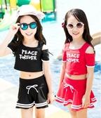 兒童泳衣女童分體裙式泳裝韓國中大童女童泳衣褲可愛小公主游泳衣 童趣屋