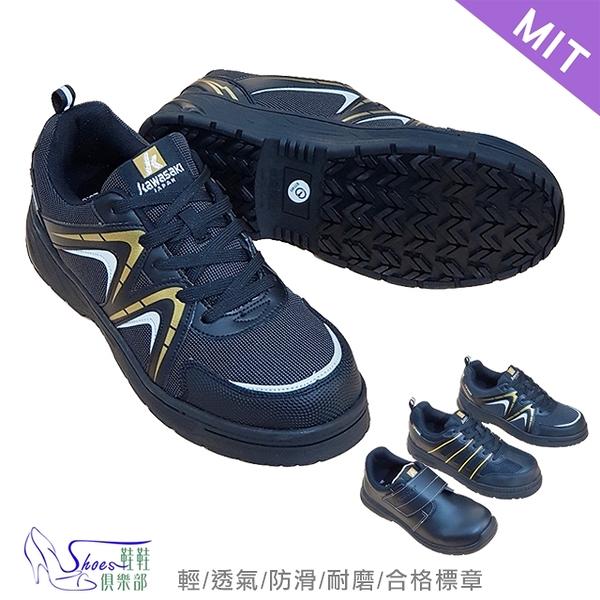 安全鞋.MIT檢驗合格.鞋帶款.Kawasaki車縫耐穿耐磨安全鋼頭鞋【鞋鞋俱樂部】【137-K8836】