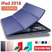 悅色皮套 iPad 9.7 2018 mini 4 3 Air 2 pro 11 休眠喚醒 保護套 散熱 保護殼 防摔 矽膠軟殼 全包 平板皮套