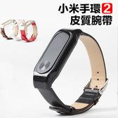 小米手環2 金屬扣牛皮腕帶 仿皮 通用 皮質 精準 韌性 經典 金屬扣 手環  替換帶 手錶帶