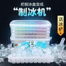 冰棒磨具冰塊制冰盒袋大號商用家用做自制冰...