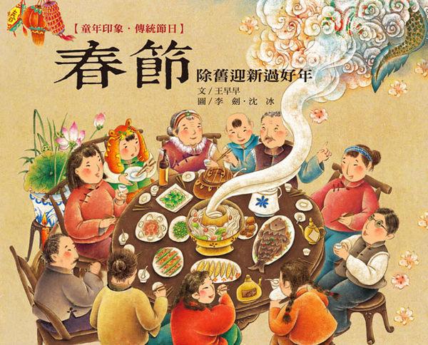 書立得-童年印象‧傳統節日:春節