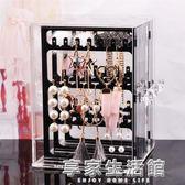 新品壓克力耳夾耳環耳鉤耳墜展示架韓國公主款防塵項錬飾品收納盒-享家生活館