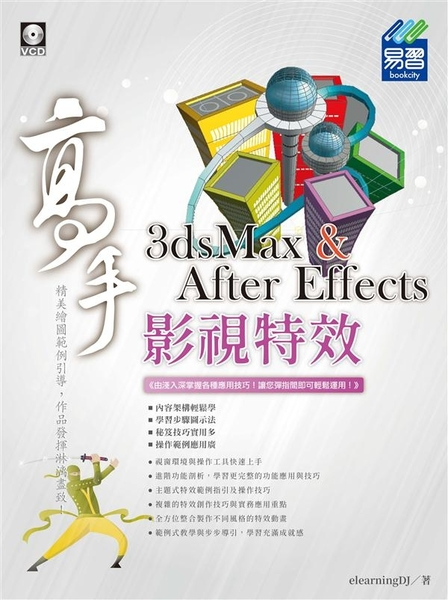 3dsMax & After Effects影視特效 高手