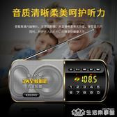 科凌F8全波段收音機新款便攜式老人老年人半導體迷你小型可充電插卡聽力考試專用 樂事生活館