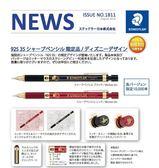 STAEDTLER施德樓 925 35 製圖用0.5mm 自動鉛筆 / 迪士尼聯名限定款 / 米奇/米妮款!
