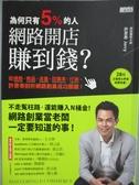 【書寶二手書T9/財經企管_MCF】為何只有5%的人網路開店賺到錢_許景泰
