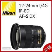 NIKON AF-S 12-24MM F4G ED DX 恆定光圈 超廣角鏡 實體店面 公司貨 周年慶特價 可傑