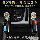 汽車用品置物盒收納車載座椅縫隙儲物盒車內通用夾縫收納盒整理箱 NMS快意購物網