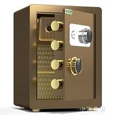 保險櫃機械鎖帶鑰匙家用小型超小迷你機械密碼保險箱入墻防盜保管箱CY『小淇嚴選』