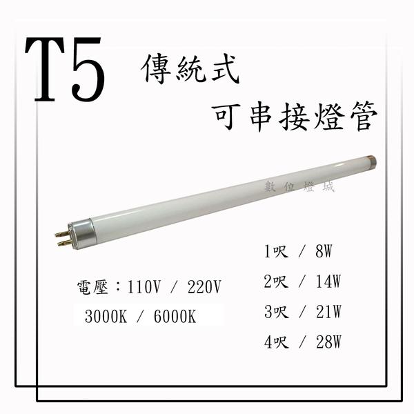 T5 傳統式-燈管 2呎【數位燈城 LED Light-Link】另有 1呎 3呎 4呎 / LED款式
