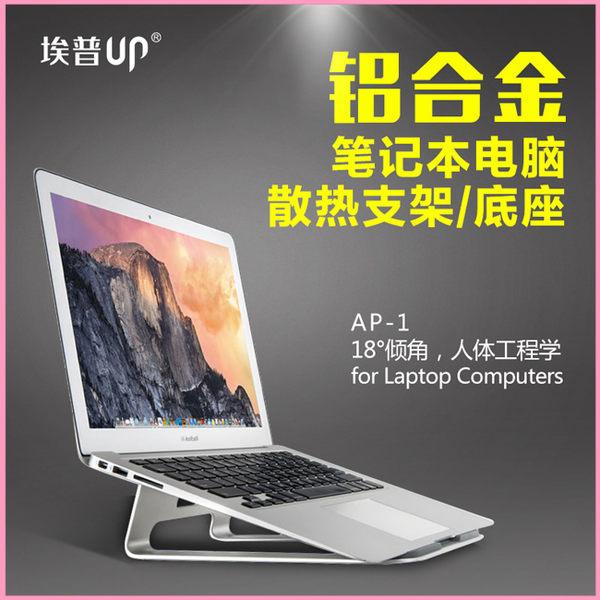 【萌果殼】埃普鋁合金電腦支架macbook蘋果筆記本支架桌面Mac pro散熱支架