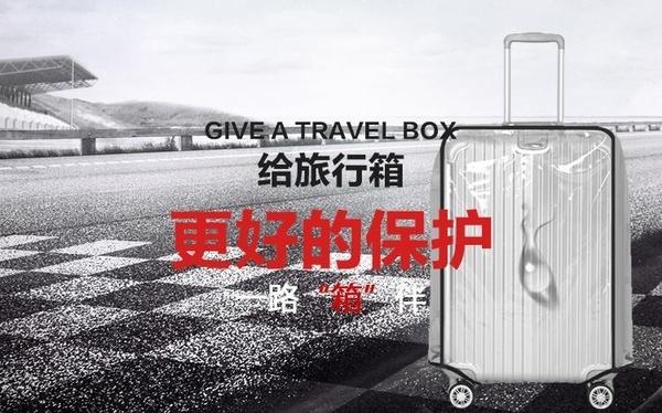 加厚耐磨防水 透明款 行李箱保護套 拉杆箱套-24吋