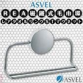 日本品牌【ASVEL】磁鐵式毛巾環 K-2515