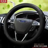 館長推薦☛車用專用于福特方向盤套