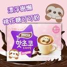 韓國 Mitte 漂浮樹懶棉花糖可可粉 300g(30g*10條入+5顆棉花糖) 沖泡 可可粉 現貨