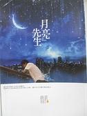 【書寶二手書T2/一般小說_H66】月亮先生_晨羽