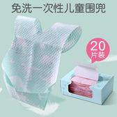 兒童口水巾 兒童一次性圍兜寶寶圍嘴嬰兒口水巾防水小孩吃飯兜便攜式20片神器 生活主義