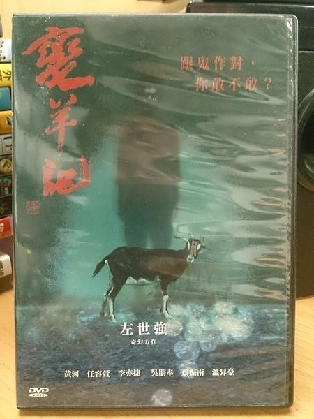 挖寶二手片-Y91-001-正版DVD-華語【變羊記】-黃河 李亦捷 吳朋奉 蔡振南 溫昇豪