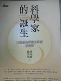 【書寶二手書T4/傳記_IEB】科學家的誕生_徐安廬(And
