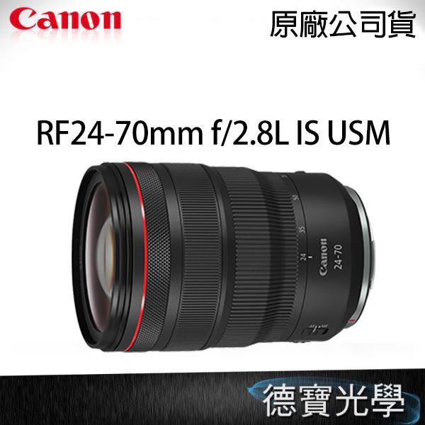 CANON RF 24-70mm F/2.8L IS USM EOS R RP 系列大光圈變焦鏡 無反系列  德寶光學 佳能公司貨