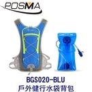 POSMA 2L 戶外健行水袋背包 藍色 BGS020-BLU