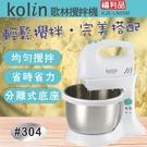 (福利品)【歌林】兩用攪拌機(#304不鏽鋼)/攪拌桶/400次咖啡KJE-LN05M 保固免運