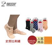 史努比 圓點刺繡船襪(22~26cm)【愛買】