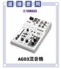 【非凡樂器】YAMAHA AG03混音器...