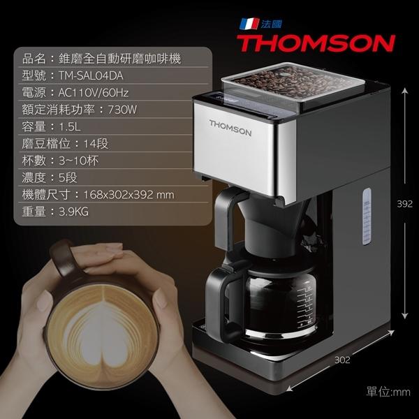 THOMSON 錐磨全自動研磨咖啡機 TM-SAL04DA【福利品九成新】