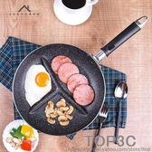 煎盤煎鍋平底鍋不粘鍋無油煙26cm三食煎蛋早餐鍋燃氣專用igo「Top3c」