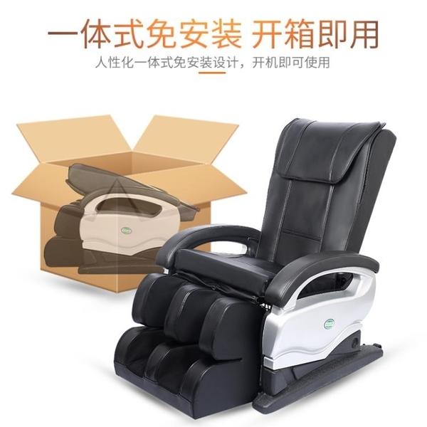 多功能按摩椅家用老年人電動沙發椅 腰部全身按摩器小型揉捏QM『摩登大道』