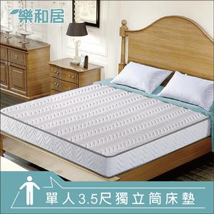 樂和居 歐風系列【居家生活款新式緹花】獨立筒床墊-單人加大3.5尺