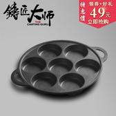 鑄鐵加深雞蛋漢堡模具煎蛋鍋蛋餃鍋七孔圓形家用商用漢堡機多孔器