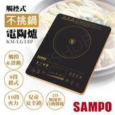 【聲寶SAMPO】觸控式不挑鍋電陶爐 KM-LG13P