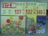【書寶二手書T3/少年童書_QBV】小牛頓_132+133+140期_共3本合售_使你滿室生香的玫瑰花等