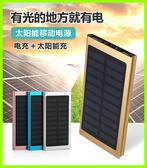 行動電源 M20000大容量超薄太陽能蘋果oppo華為vivo手機通用移動電源 晟鵬國際貿易