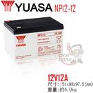 【CSP】YUASA湯淺NP12-12閥調密閉式鉛酸電池~12V12Ah