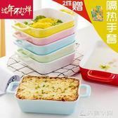 烤盤餐具陶瓷烘培碗烤箱碗芝士焗飯碗盤飯微波爐專用碗家用器皿 名購居家