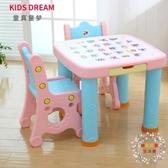 寶寶書桌吃飯桌兒童桌椅套裝幼兒園塑料學習桌子椅子玩具游戲桌子 JY