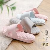 浴室拖鞋家用女夏天室內居家居防滑一對防臭涼拖男【白嶼家居】