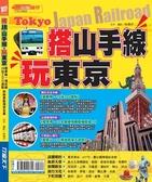 (二手書)搭JR山手線玩東京