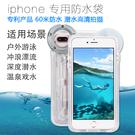 手機防水袋潛水套觸屏水下拍照iphone6/7plus華為vivo通用8/X殼 降價兩天