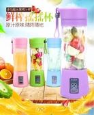 台灣現貨 便攜式迷你電動榨汁杯6刀 USB充電 小型水果榨汁機 果汁機隨行杯 3C公社