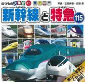 日本新幹線與特急電車寫真繪本115