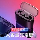 (2200毫安充電艙)隱形藍牙耳機 迷你超小無線藍芽耳機/ 音樂通話開車/【SA0073】